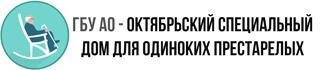 ГБУ АО ОКТЯБРЬСКИЙ СДОП